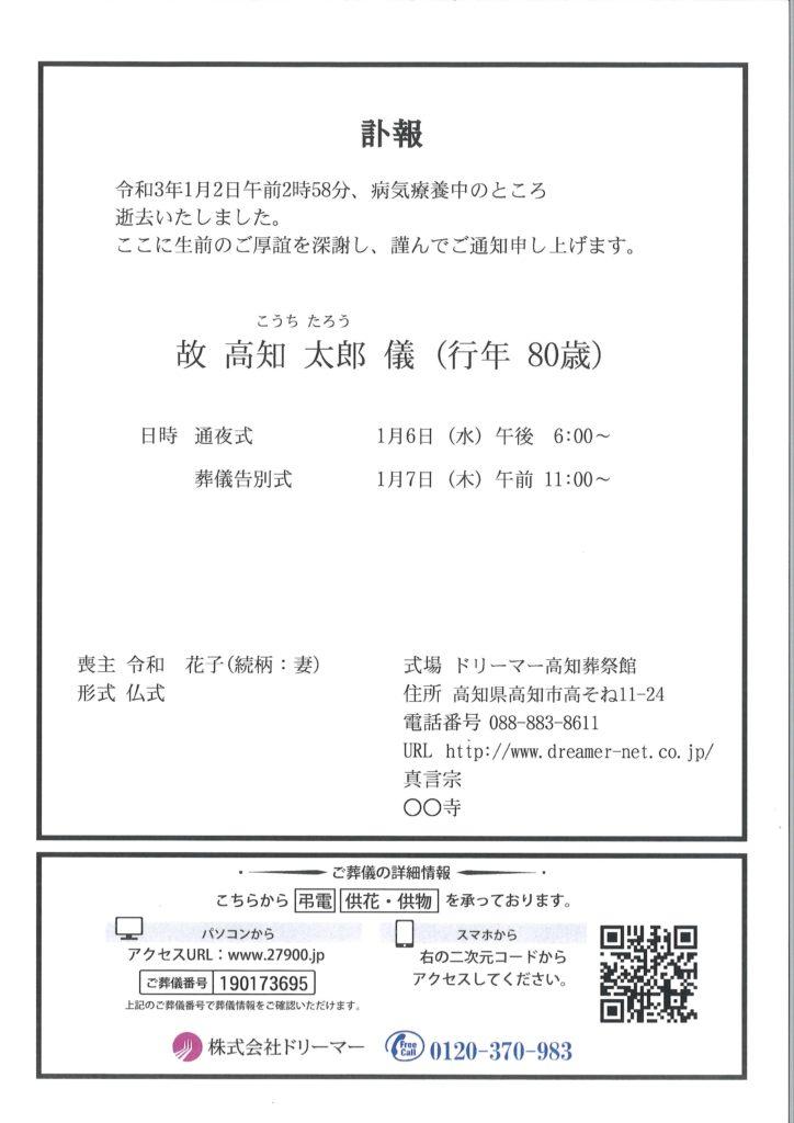オンライン訃報案内訃報用紙サンプル