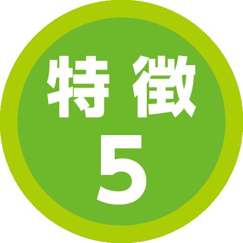 特徴5アイコン