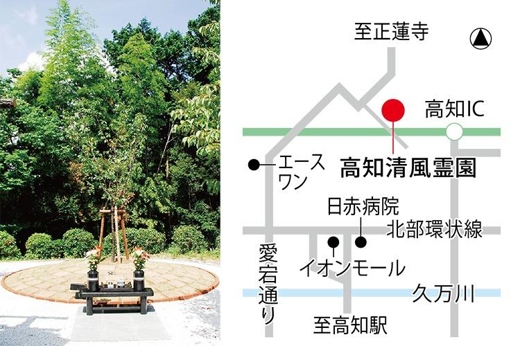 高知清風霊園地図