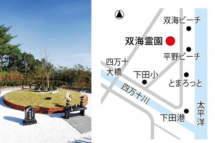 双海霊園地図