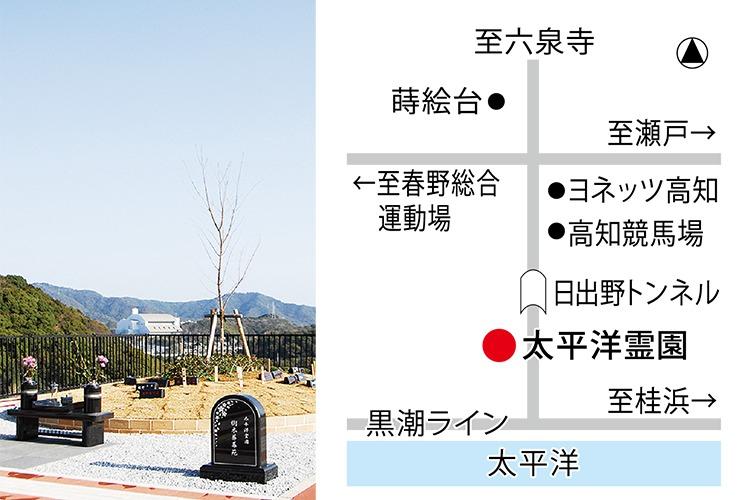 太平洋霊園地図
