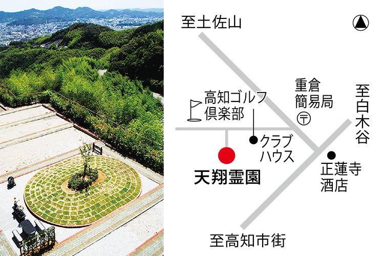 天翔霊園地図